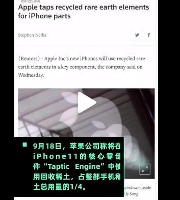 iPhone 11核心零部件使用回收稀土 项目与中国企业合作