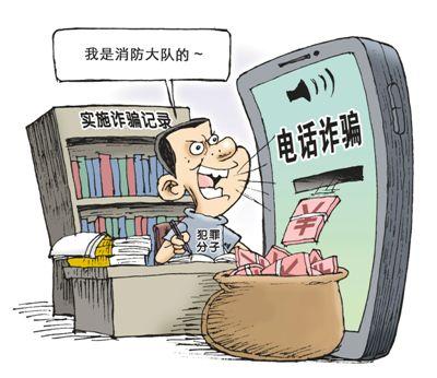 警惕金融陷阱:条码嵌入木马病毒 电信诈骗花样繁多
