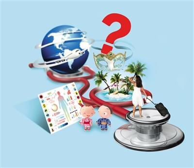 """近年来,海外医疗旅游中介公司、海外就医咨询机构不断涌现,有些""""黑中介""""制造了不少医疗旅游的陷阱。创意图片/新京报记者 王远征"""