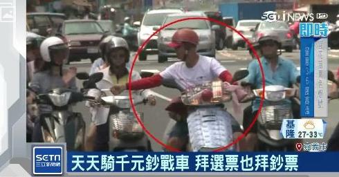 """黄宏成骑""""钞票战车""""拜票(台湾""""三立新闻网""""截图)"""
