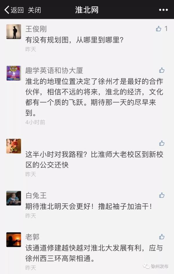 安徽淮北拟融入江苏徐州都市圈:要修路对接(图)