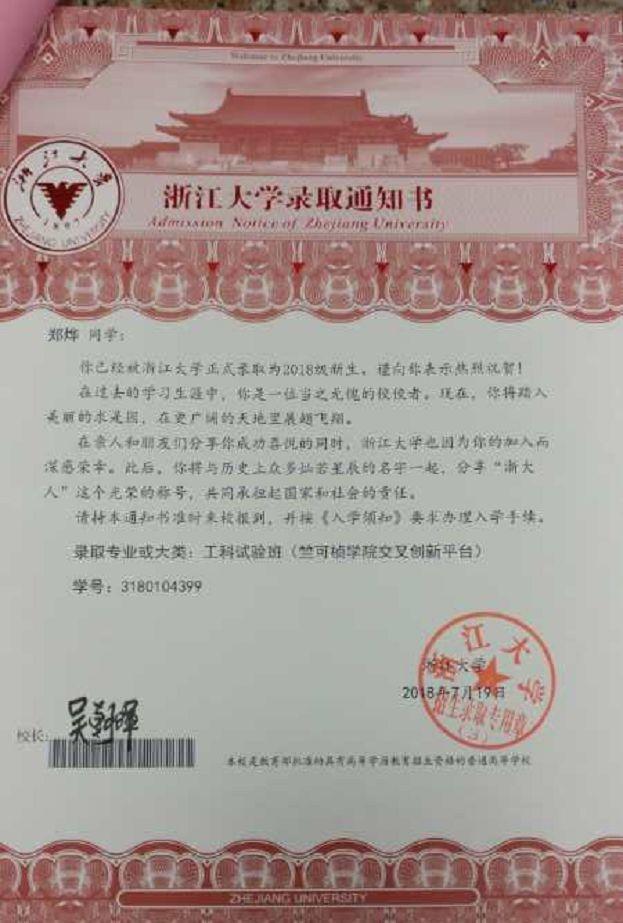 郑烨收到的录取通知书