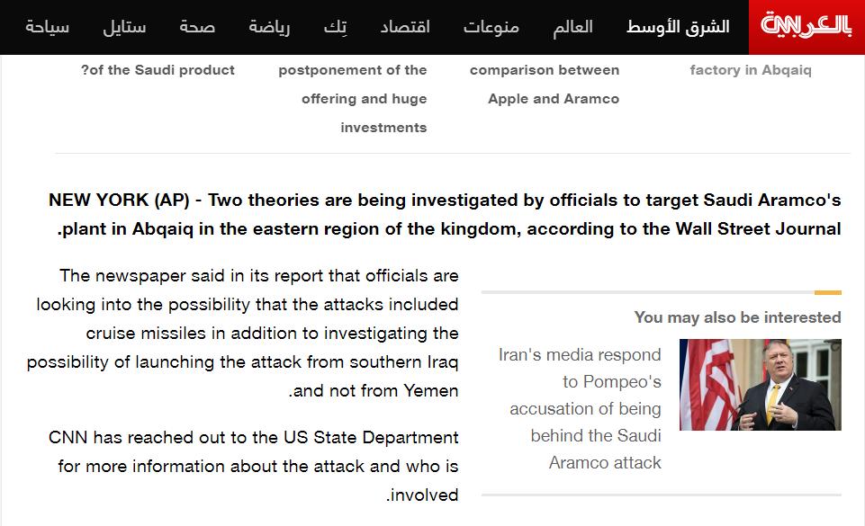 美媒称袭击沙特无人机或从伊拉克起飞 伊总理否认
