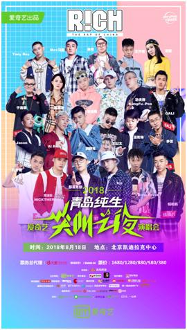 《中国新说唱》rapper集结开秀 偶像练习生现场合体