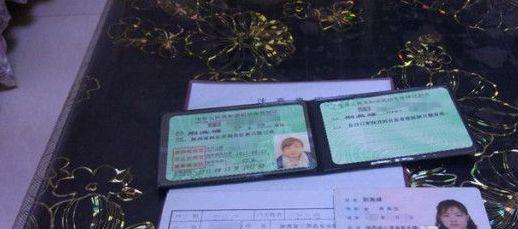 ▲荆高峰的身份证件。图源:陕西电视台。
