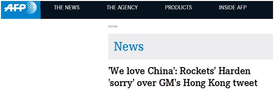詹姆斯·哈登道歉:我们爱中国