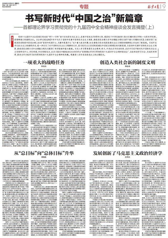 """收藏!首都理论界:书写新时代""""中国之治""""新篇章"""
