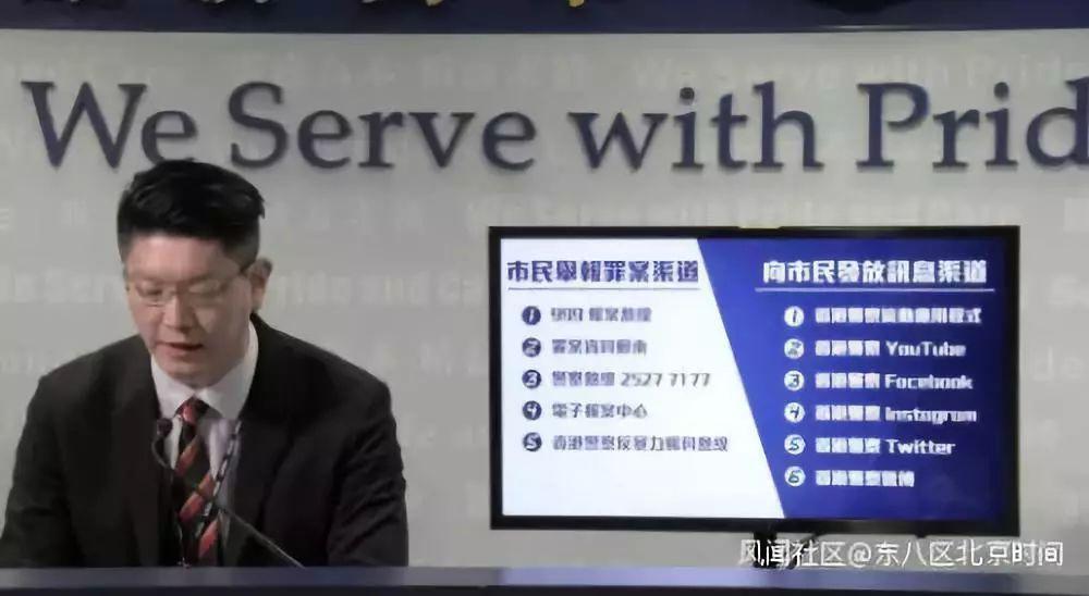 香港警方公布10条反暴力热线脸书:你不可以