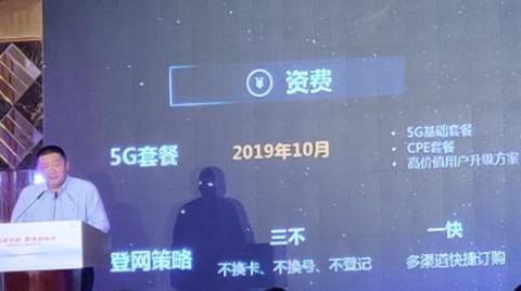 中国移动:10月公布5G资费套餐 不换卡、不换号、不登记