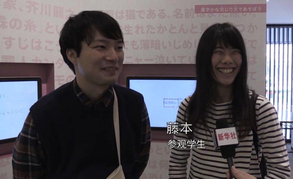 藤本(右)接受采访。(视频截图)