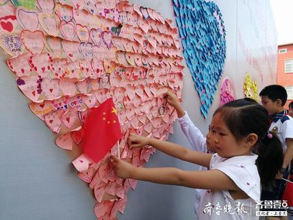 爱心卡片诉说情话!青岛大学路小学两千余学生向祖国表白