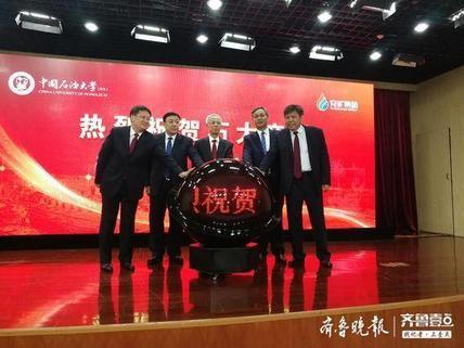 中国石油大学牵手兖矿成立新能源学院,企业出资9500万元