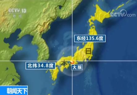 日本大阪发生6.1级地震 已致3人死亡234人受伤