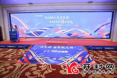 """开封志愿者协会(团体)、王辉成为阿里巴巴首批""""正能量合伙人"""""""