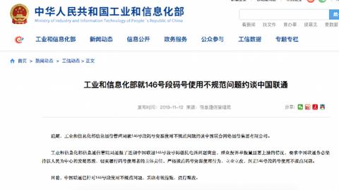 工信部约谈中国联通,146号段问题突出,被爆或用来薅电商羊毛