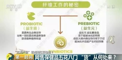 △这款纤维素号称服用后可以增强儿童的免疫力;