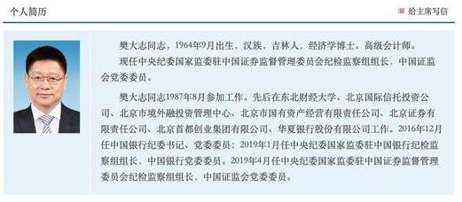 证监会来了新面孔:主抓反腐 樊大志任纪检监察组组长