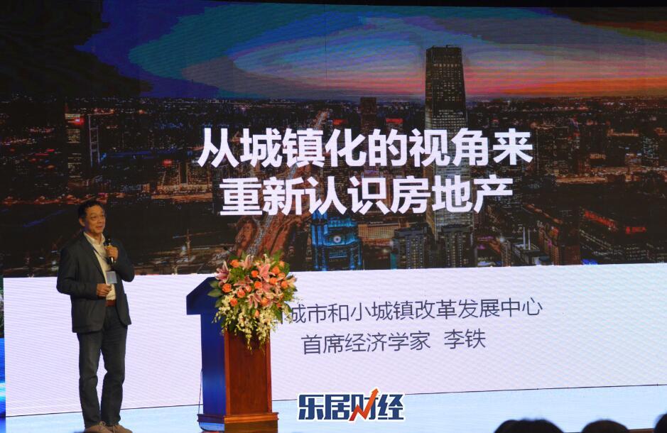 李铁:城镇化大趋势下房地产行业要有什么新思曾海潮是谁的孙子