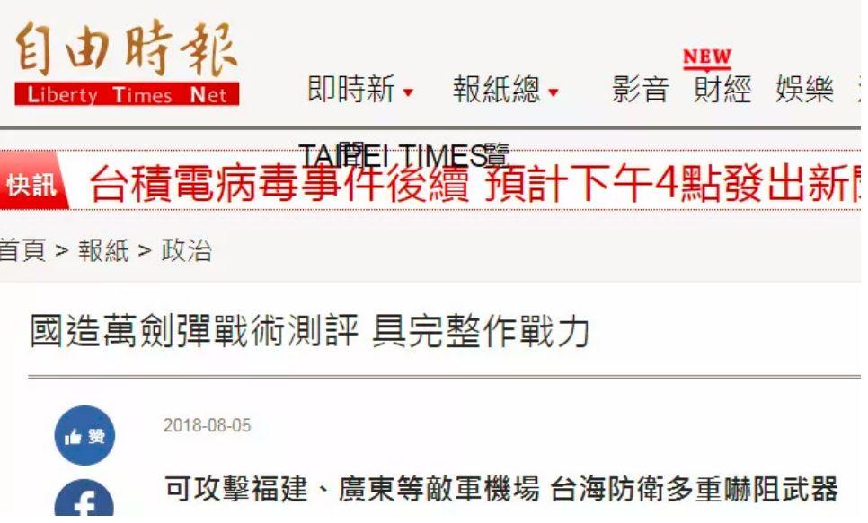 台军有了攻击福建和广东的大杀器?连绿媒都不看好