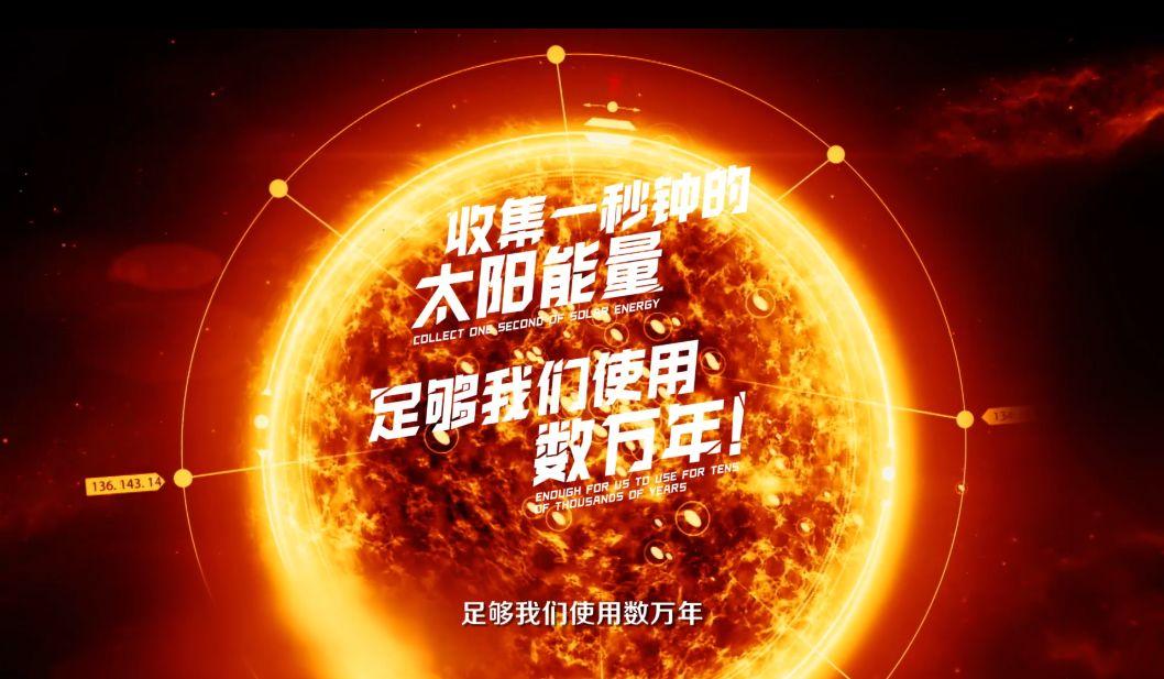 """""""人造太阳""""将""""称霸全球""""?"""
