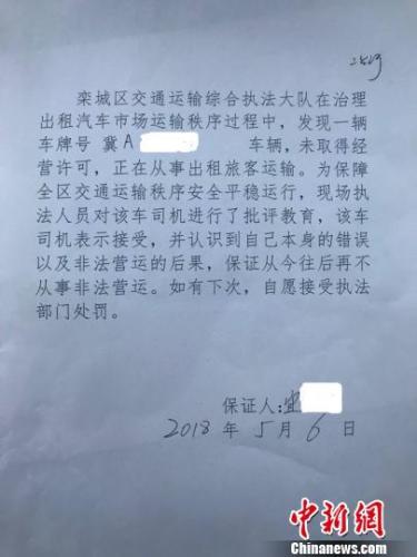 宜某在5月6日签下的承诺书 王天译 摄