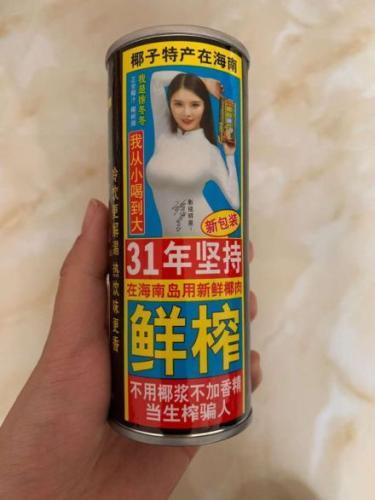 椰树牌椰汁2019年新包装。 来源:微博网友