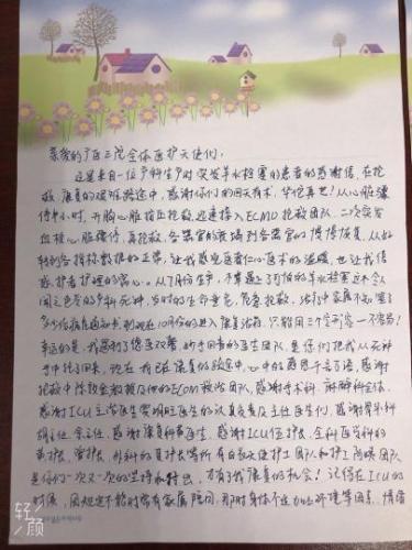 产妇羊水栓塞多器官衰竭 广州20多位医护联手救活