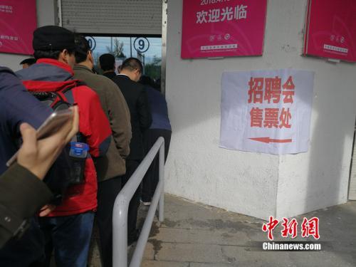 参加招聘会的求职者在售票处排队购票。中新网 邱宇 摄
