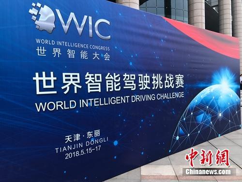 15日,第二届世界智能驾驶挑战赛开赛启动现场。中新网 吴涛 摄