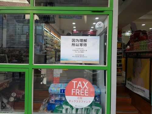 资料图:乐天在首尔明洞的7-Eleven便利店贴出广告求中国理解。(韩联社)