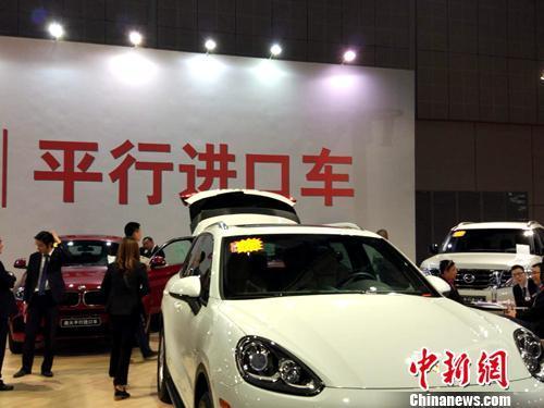 资料图:车展上展示的平行进口车。中新网记者 李金磊 摄