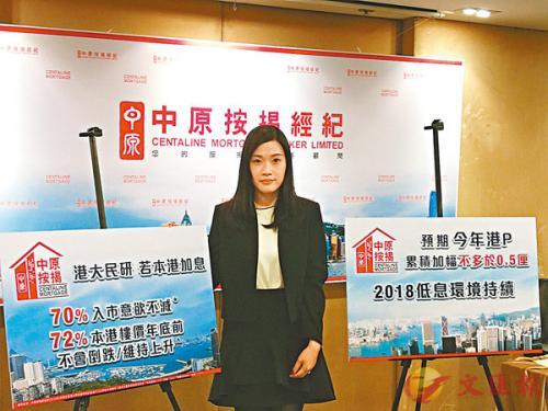 中原按揭董事总经理王美凤指出,香港公众对楼价前景感乐观。香港《文汇报》实习记者丘晓阳 摄