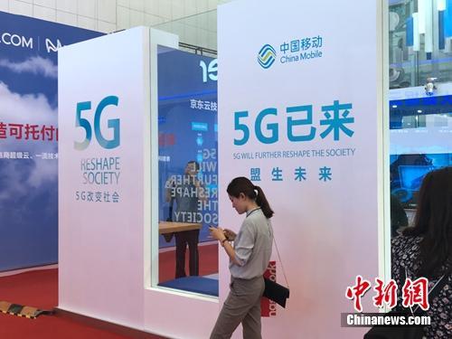资料图:5G的展示牌。中新网 吴涛 摄
