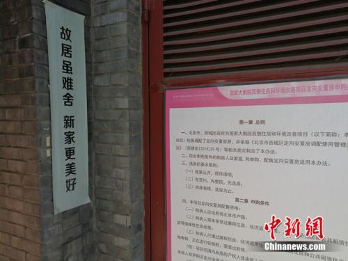 胡同里贴着统筹调配定向安置房的介绍。中新网记者 邱宇 摄