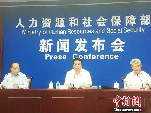 人社部5日召开新闻发布会。中新网记者 李金磊 摄