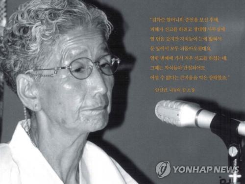 资料图:慰安妇受害者创作图书《我叫金顺德》8日出版发行。