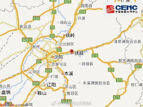 辽宁抚顺顺城区(矿震)发生2.8级地震 震源深度0千米