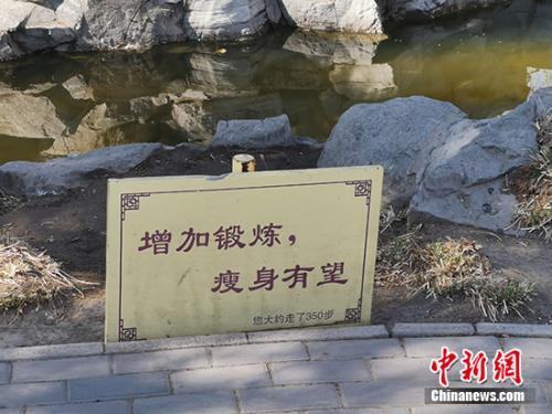 北京大观园内的路边提示牌。中新网记者 宋宇晟 摄