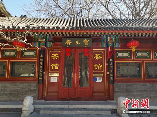 北京大观园的宝玉斋。中新网记者 宋宇晟 摄