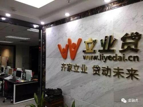 深圳2家P2P清退:立业贷待收8290万,智融会总待收1.8亿!
