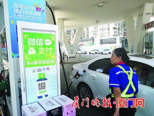 厦门加油站逐步普及手机支付 须在便利店内完成