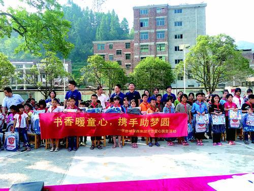 华侨城集团党员捐款资助100名大学新生