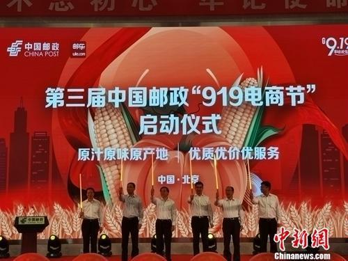 """发力农村电商 第三届中国邮政""""919电商节""""启动"""