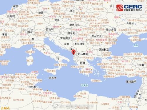 阿尔巴尼亚发生5.5级地震 震源深度20千米