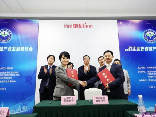 珠海金湾产业发展协会与深圳市医疗器械行业协会签订战略合作