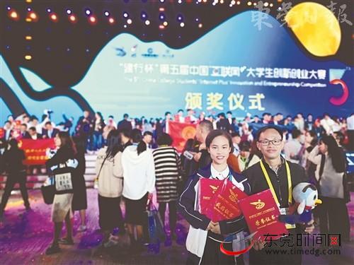 莞中女生斩获大学生创新创业大赛萌芽版最高奖 创意来源于生活