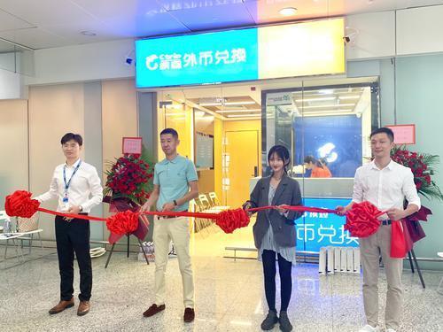 深圳首个互联网外币兑换取钞点落地宝安机场