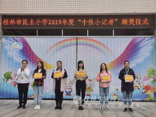 """民主小学2018—2019年度""""十佳小记者""""表彰大会"""