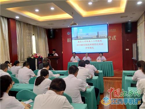 南大附属三三四医院举行住院医师规范化培训开学典礼