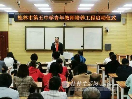 桂林市第五中学青年教师培养工程启动仪式